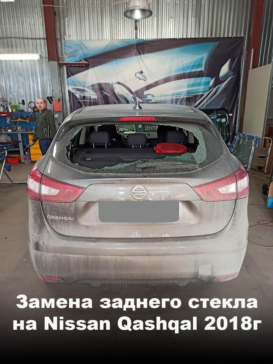 Замена заднего стекла на Nissan Qashqal 2018г