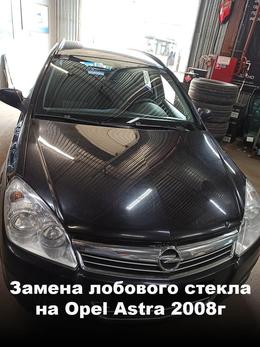 Замена лобового стекла на Opel Astra 2008г