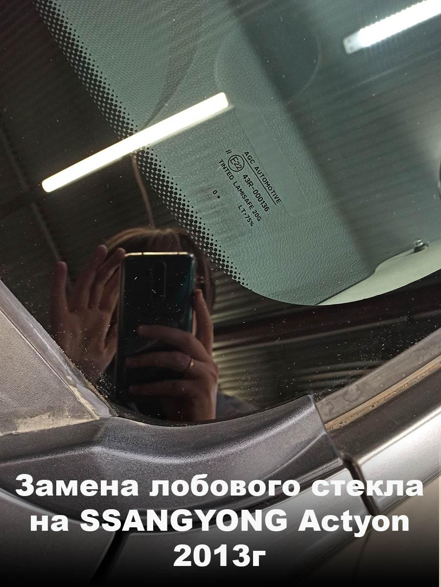Замена лобового стекла на SSANGYONG Actyon 2013г