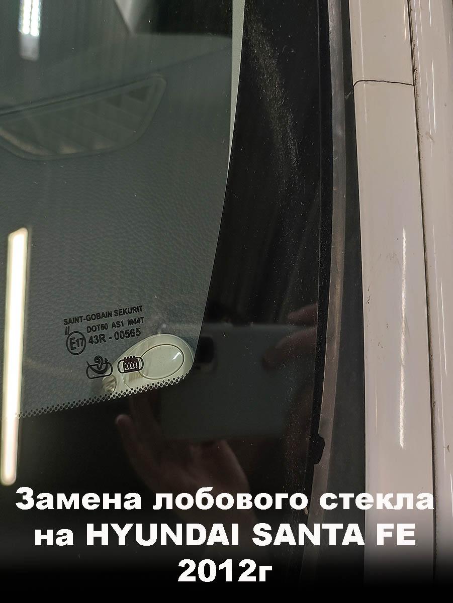 Замена лобового стекла на HYUNDAI SANTA FE 2012г
