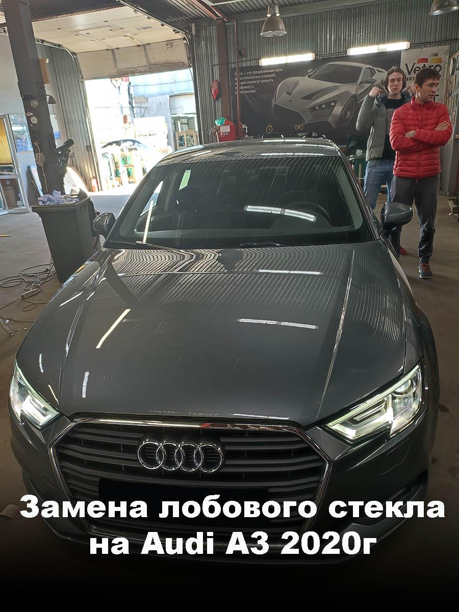 Замена лобового стекла на Audi А3 2020г