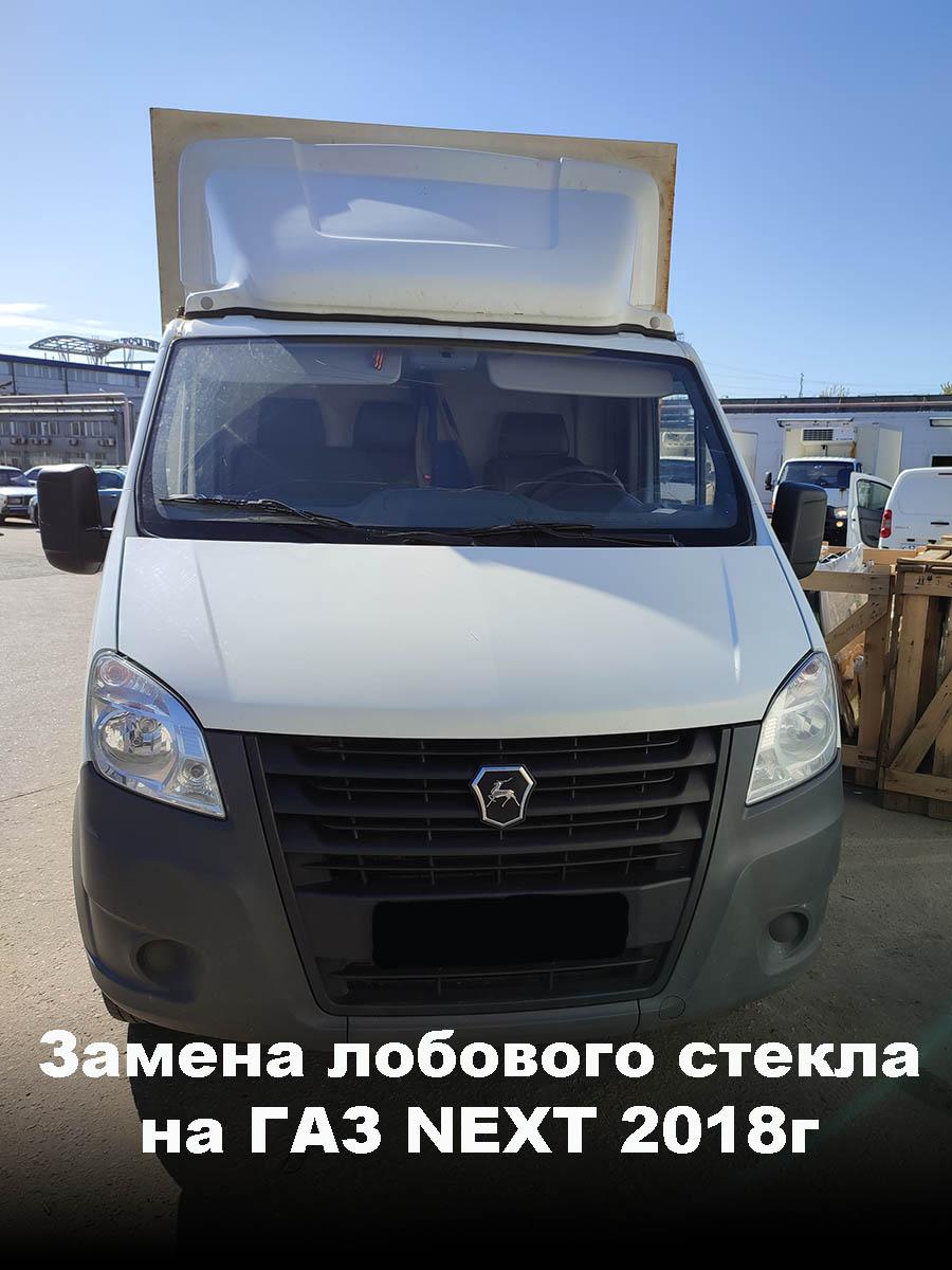 Замена лобового стекла на ГАЗ NEXT 2018г
