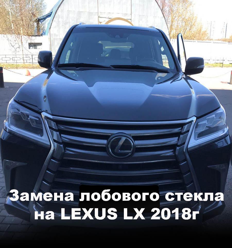 Замена лобового стекла на LEXUS LX 2018г